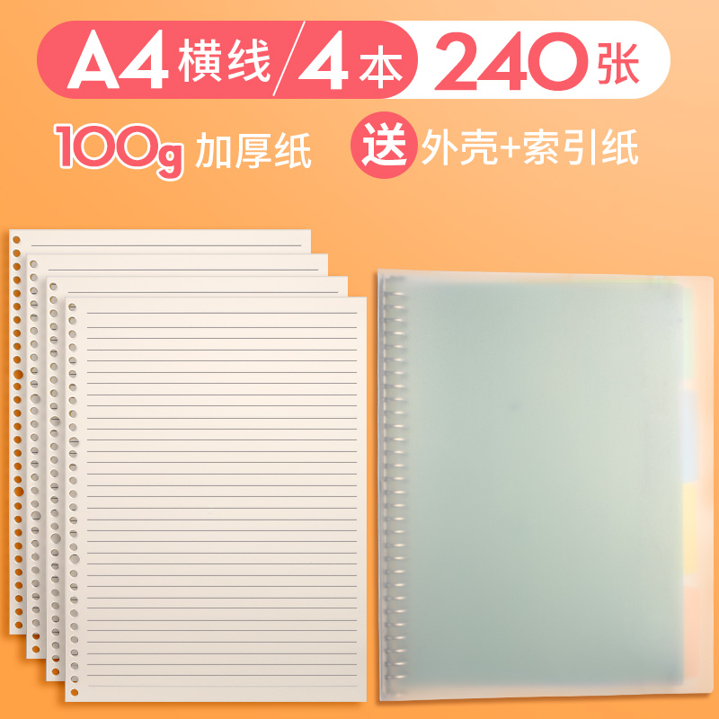 A4 / Horizontal Line /% 204 Books% 20240 Sheets (send Shell + Separate Pages) [thicken]