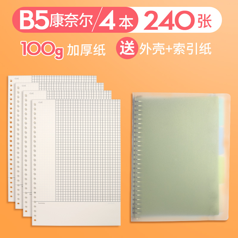 B5 / Cornell / 4 Books 240 Sheets (send Case + Separate Pages) [thicken]