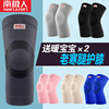 Antarctic knee pads warm four seasons men and women self-heating knee summer thin section joints without inflammation old cold legs invisible
