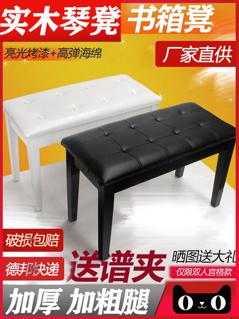 实木钢琴凳单人双人带书箱钢琴凳加厚加粗钢琴椅电子琴琴凳吉他凳