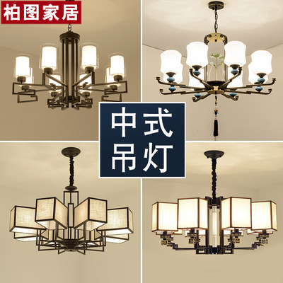 New Chinese chandelier living room lights simple modern restaurant light Chinese style retro bedroom study hotel Chinese chandelier