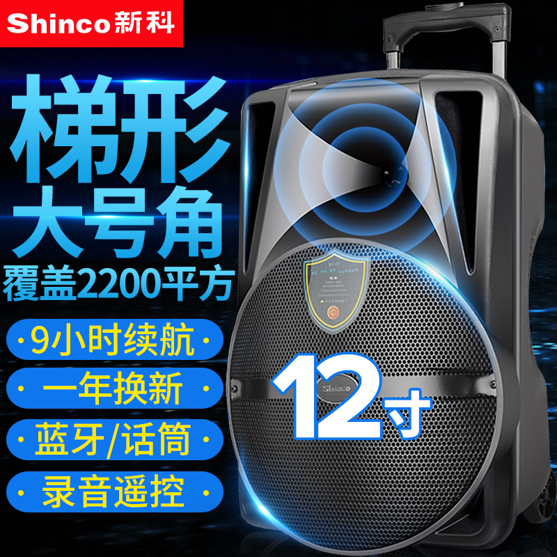 新科S29 广场舞音响移动拉杆音箱户外播放器带无线话筒K歌便携式12寸家用广告促销蓝牙大功率充电重低音