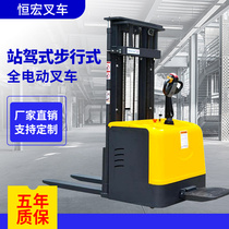 Customized station-driven electric stacker Walking forklift truck Lift truck Hydraulic battery charging loading and unloading stacker