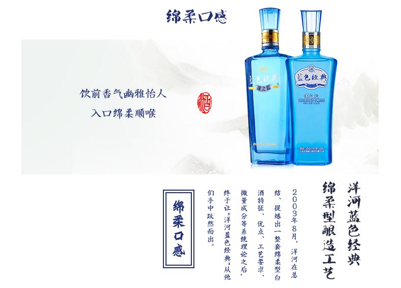 洋河蓝色经典 邃之蓝 42度 500ml*6瓶 图6