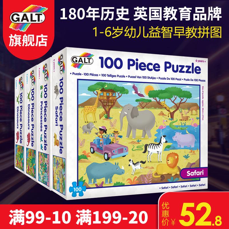 英国国宝级教育玩具品牌,Galt 幼儿早教益智拼图游戏 多款