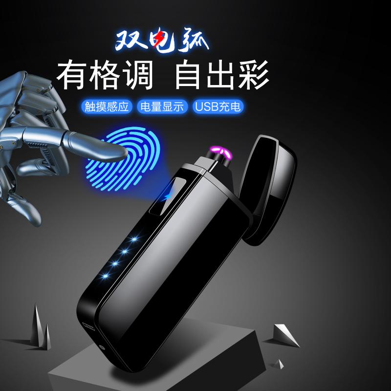 双电弧打火机感应创意防风充电激光电子定制USB男友点烟器送个性