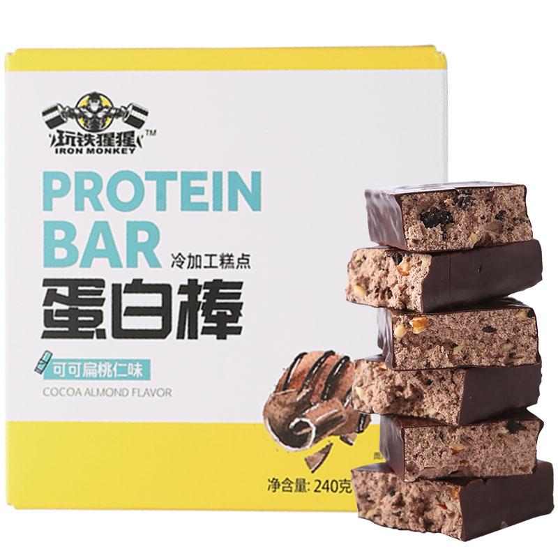 蛋白棒代餐饱腹健身刷脂能量棒