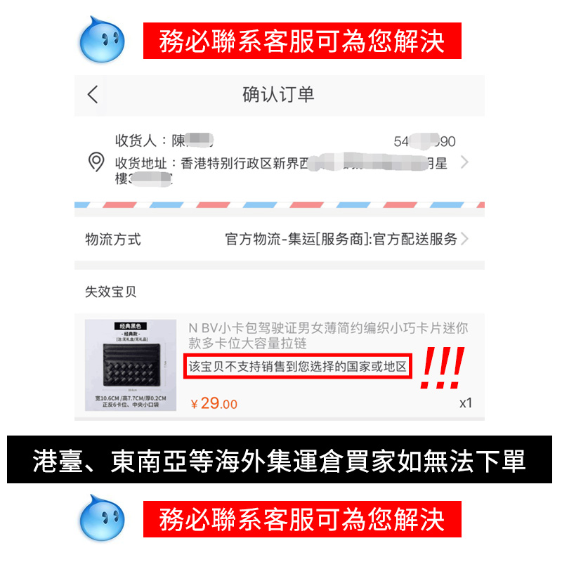 HONG KONG AND TAIWAN, AND OTHER OVERSEAS BUYERS CAN CONTACT CUSTOMER SERVICE IF THEY CANNOT PLACE AN ORDER.