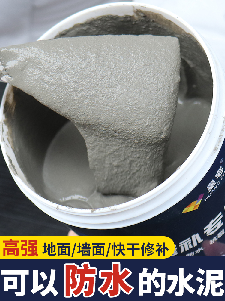 Cement ground repair waterproof quick dry plug leakage Wang quick dry filling glue dressing room water does not leak mortar glue