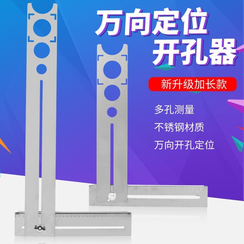 Keyhole paste brick opening locator site fixed-point drawing template range opening painting hole like a multi-angle ruler