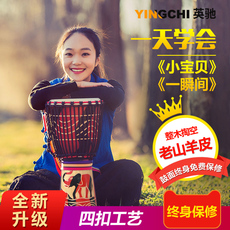 Африканский барабан Ying Chi 10 12