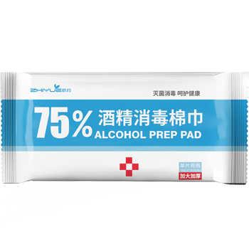 【现货立发】75%酒精消毒棉巾券后25.9元包邮
