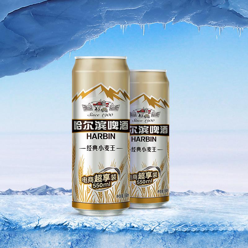 哈尔滨经典小麦王啤酒550ml*20听