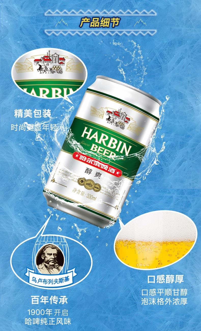 哈尔滨 醇爽啤酒 330ml*24听 图4
