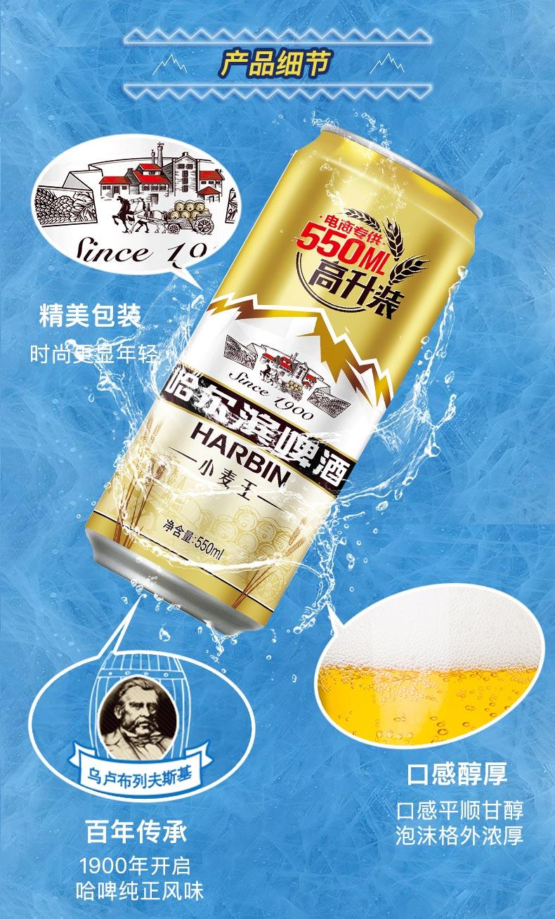 哈尔滨啤酒 经典小麦王 550ml*40听 图3