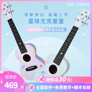 Polar Bear Music Planet original design Enya KAKA Ukulele 23 inch mahogany single beginner female