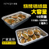 Barbecue fish tin carton large thickening large capacity packagebox grilled chicken roast duck bakede rectangular takeaway box 10