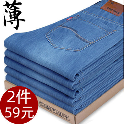 Summer thin jeans male straight loose ice silk men's casual slim summer ultra-thin day silk dad pants