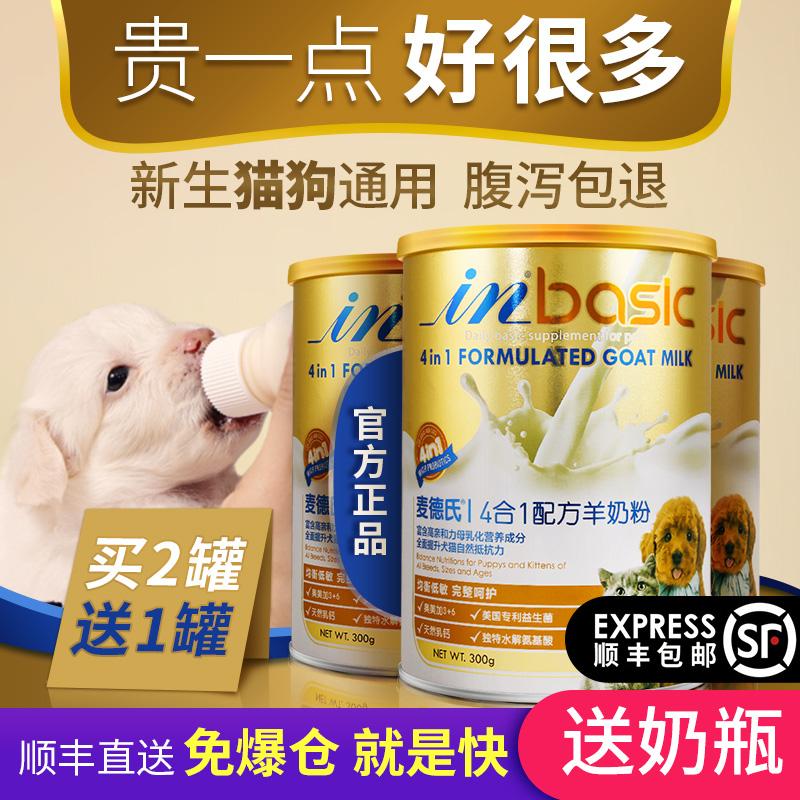 Щенки для домашних животных из овечьей шерсти новый Тедди взрослого общего молока 300 г