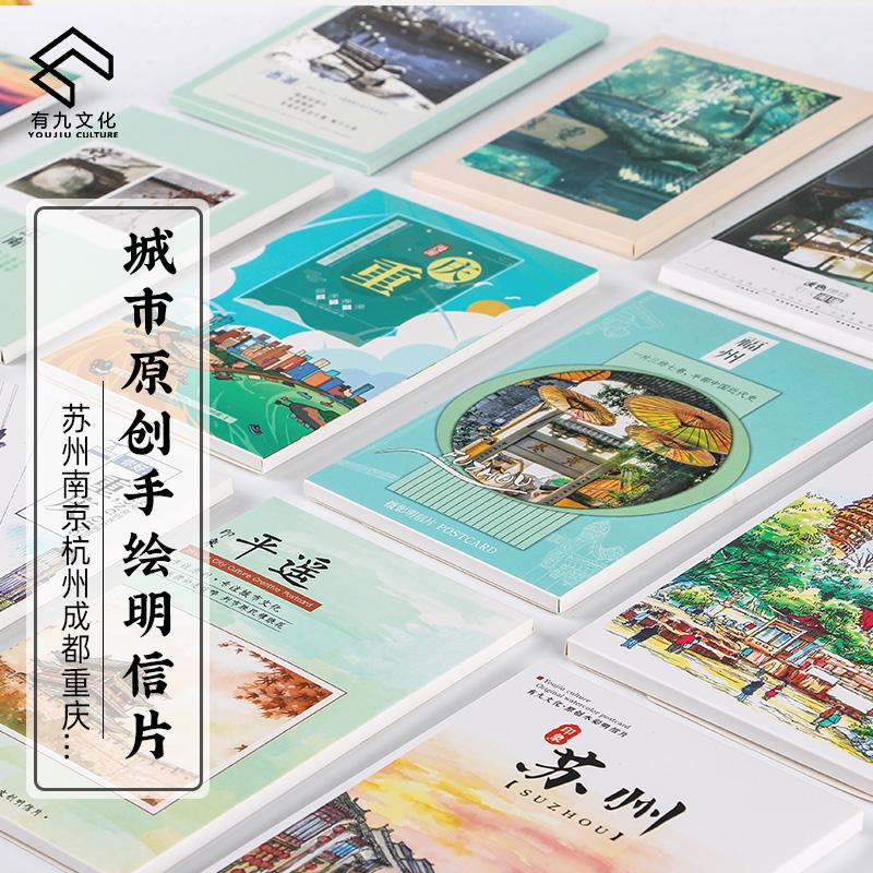 原创励志文艺明信片简约ins杭州风生日贺卡城市手绘古风重庆中国