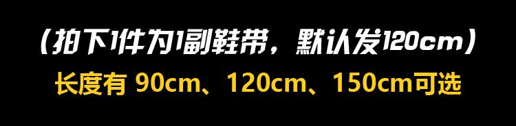 新品上市5-6mm扁平鞋帶 足球鞋運動鞋跑鞋扁細窄棉厚黑色白色0.5-0.6cm