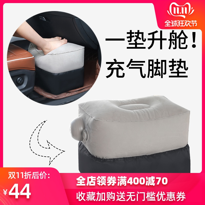 Inflatable foot pad travel portable essential aircraft sleep artifact sit long-distance train car seat footrest footrest