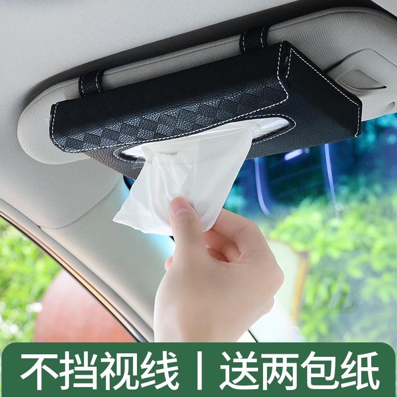 车载纸盒盒挂遮阳板椅背用品车用抽皮革挂式创意天窗汽车内饰纸巾