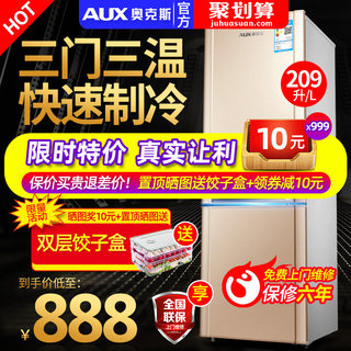 Oaks 209L liter refrigerator three-door household rental energy-saving small double-door three-door special refrigerator