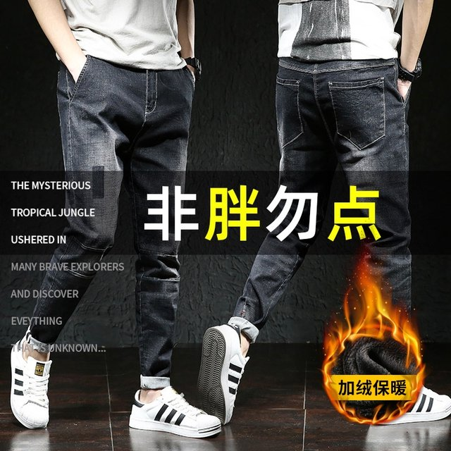 Large size jeans male fertilizer to increase the fat fall loose elastic feet plus velvet pants straight casual trousers