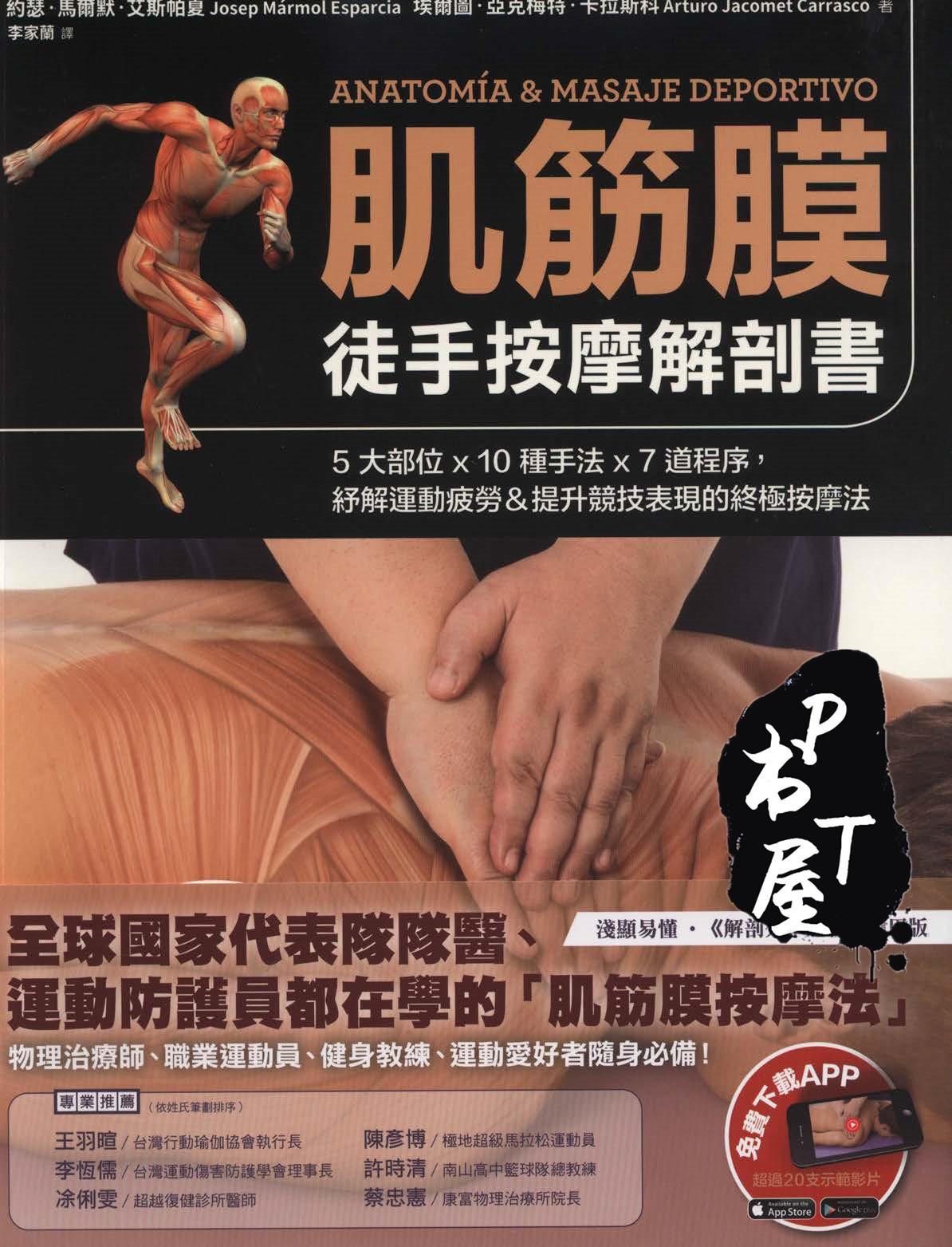(台版)肌筋膜徒手按摩解剖書 Book Cover