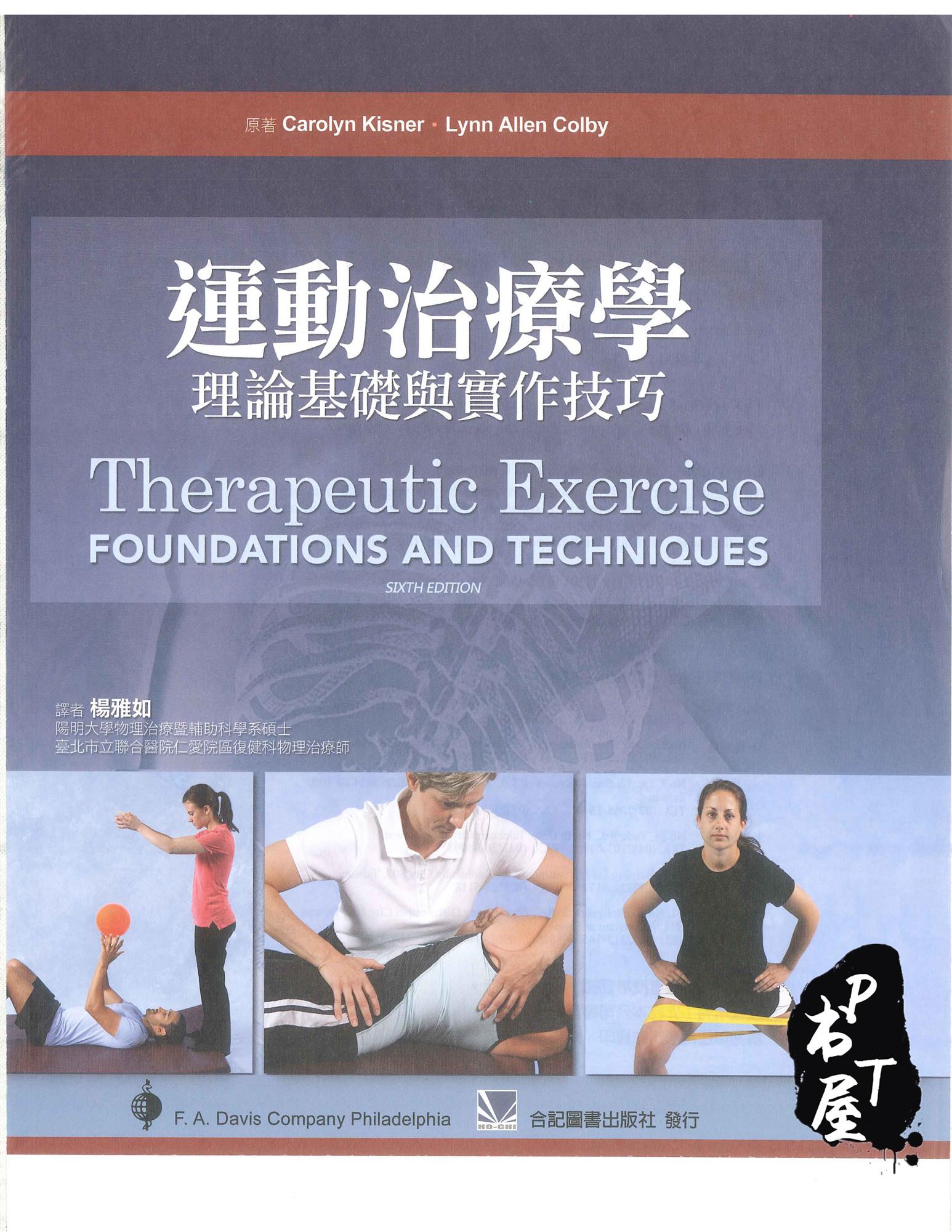 (台版)运动治疗学:理论基础与实作技巧(第六版) Book Cover