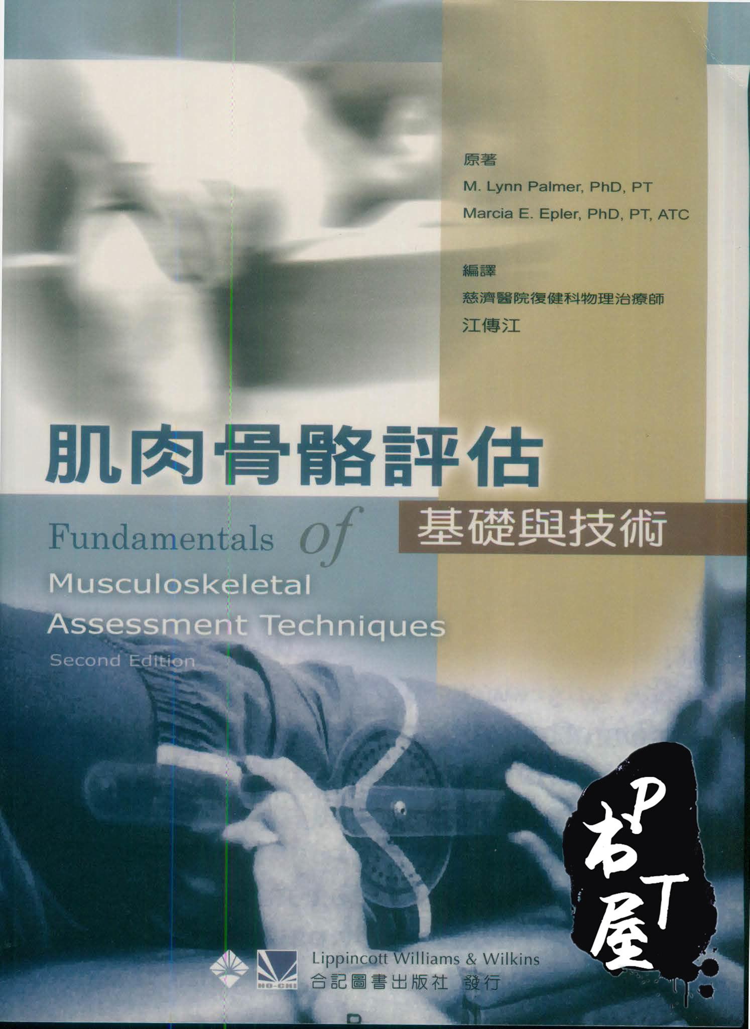 (台版)肌肉骨骼评估基础与技术 Book Cover