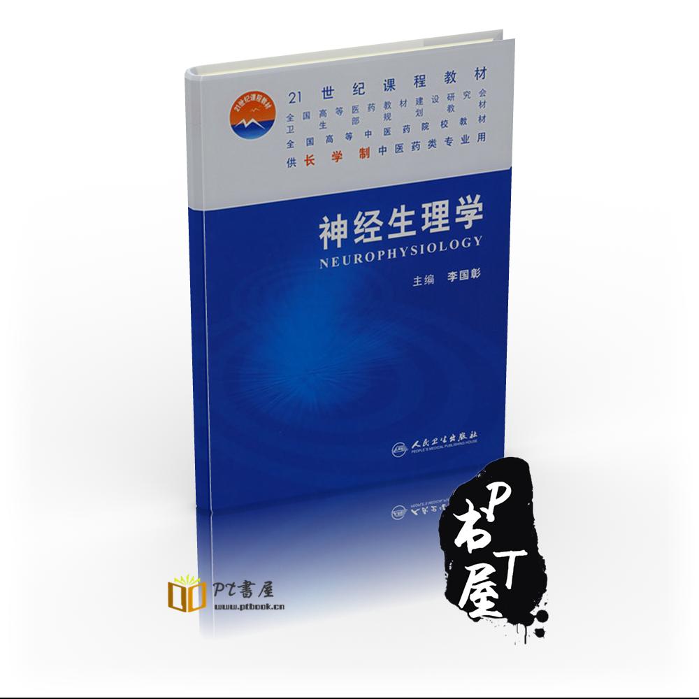 神经生理学 Book Cover