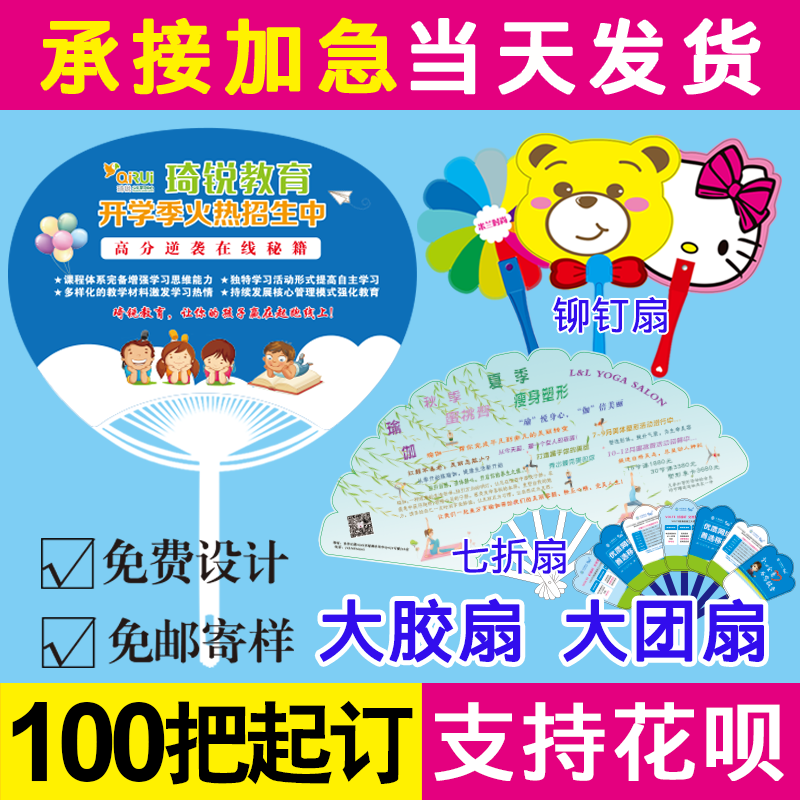 Advertising fan custom PP plastic cartoon small fan custom promotional fan group fan big plastic fan 1000 printed LOGO