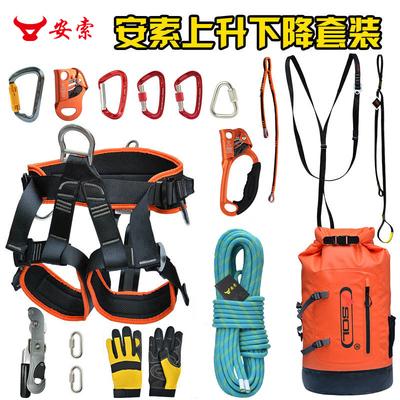 安索 户外登山攀岩装备上升下降器高空速降索降救援套装登山用品