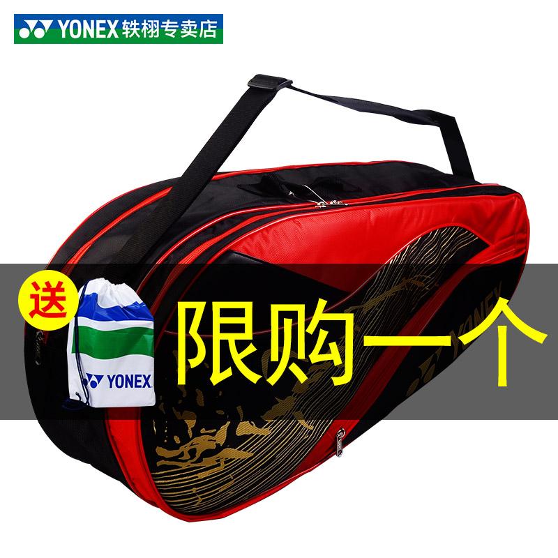 Новый yonex yonex бадминтон пакет плечи одноместный плеча пакет yy мужчина 3 только женщина 6 палочки теннис бить мешок