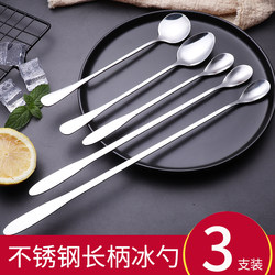 Stainless steel long-handled spoon milk tea stirring stick dessert spoon coffee spoon creative mini ice spoon lengthened spice spoon