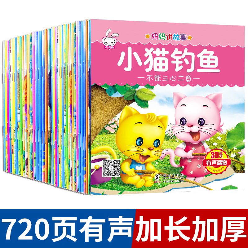 Baby bedtime fairy tale book children's picture book full set of 40  phonetic sound books baby books 1-2-4-5 years old classic children 0-3-6  years old