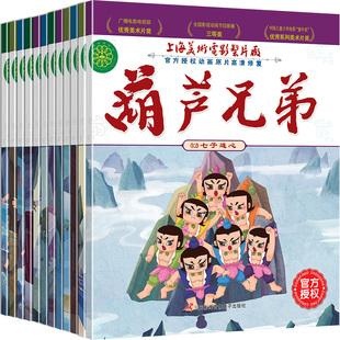 全套12册葫芦娃故事书注音版正版金刚葫芦兄弟图画故事书儿童小人书老版卡通漫画连环画童话绘本3-6-12岁一年级带拼音的图