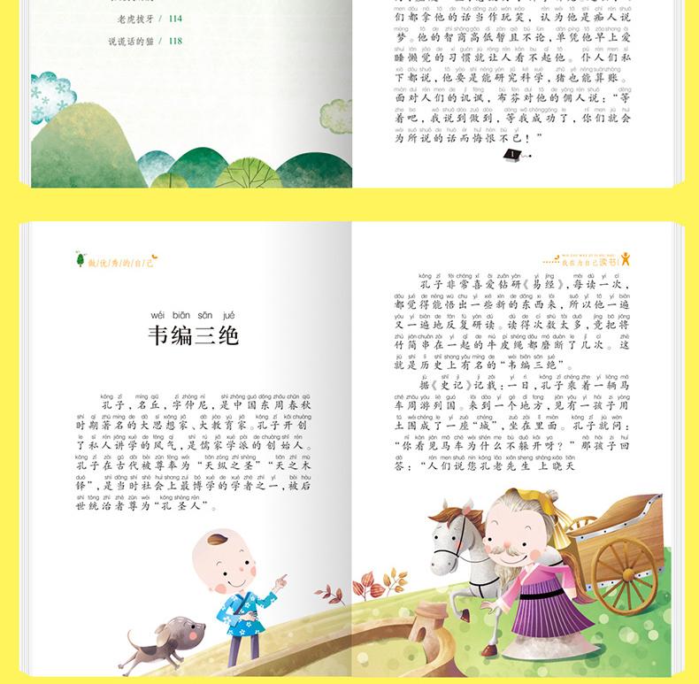【课外读必买】小学生故事书籍5册 15