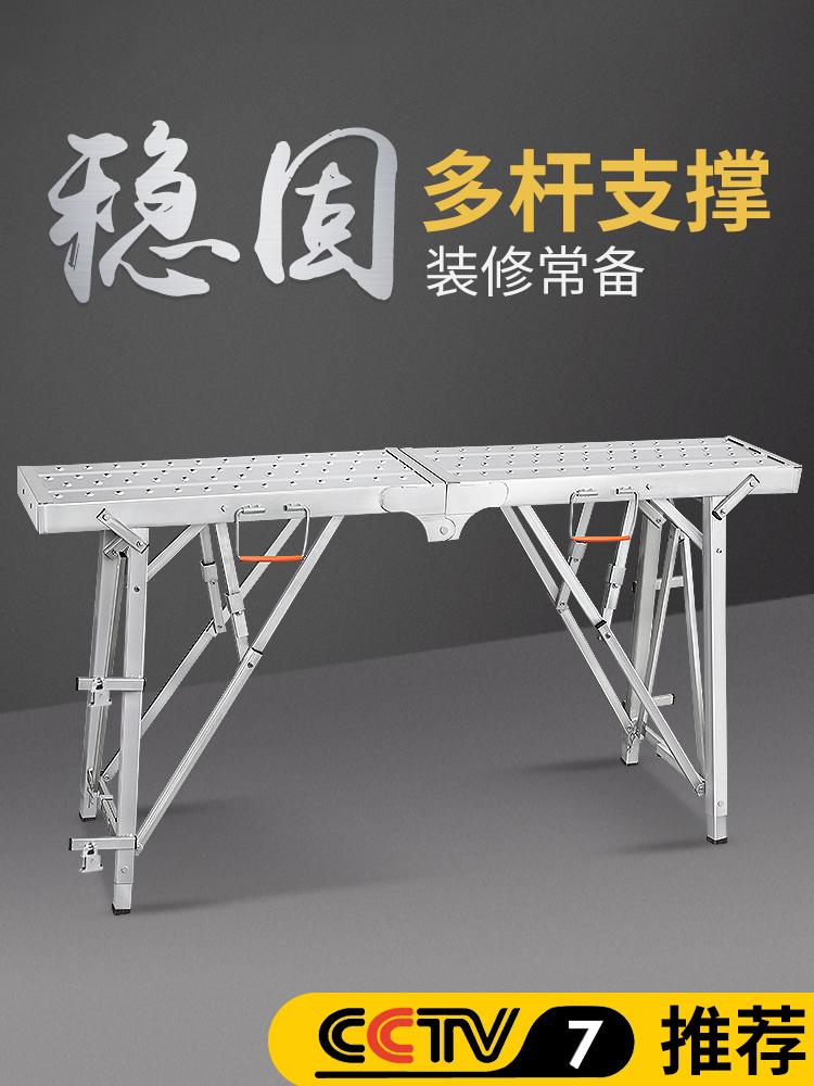 马凳摺叠升降加厚特厚可携式装修刮腻子马凳多功能梯子鹰架工程梯
