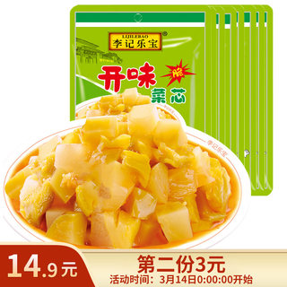 Li Jile Bao vegetable core Sichuan sauce vegetable sizzling vegetable sizzling side dishes crispy under the meal 8 bags 640g