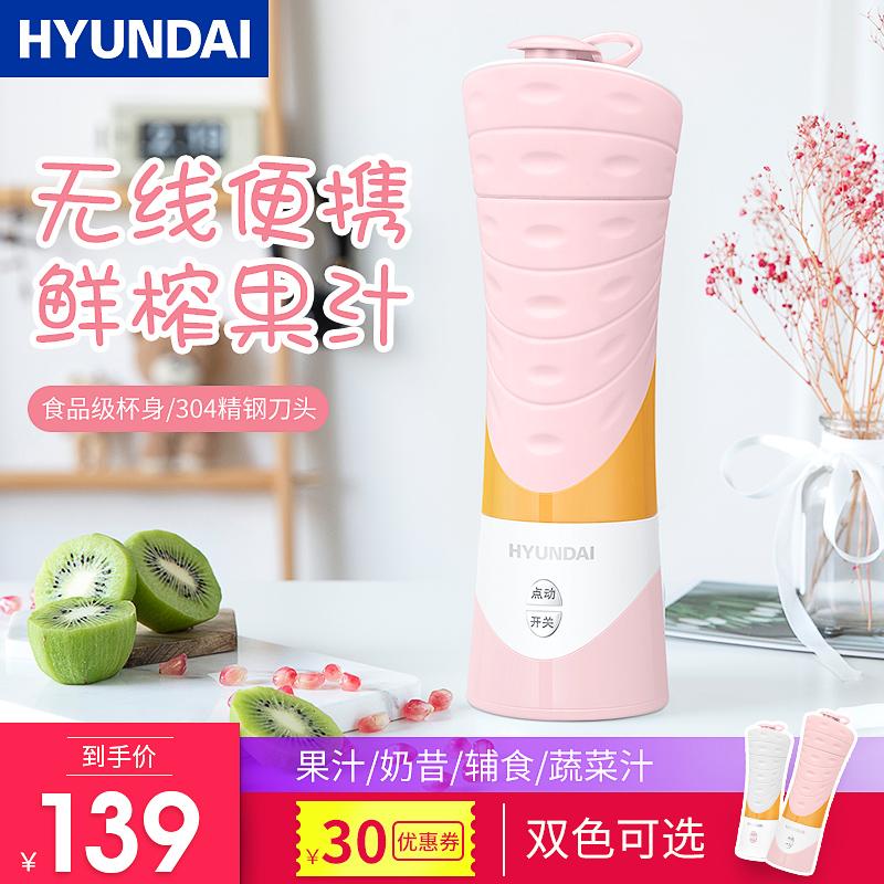 韩国现代便携式榨汁机水果家用小型v水果充电杯榨汁迷你炸水果汁机
