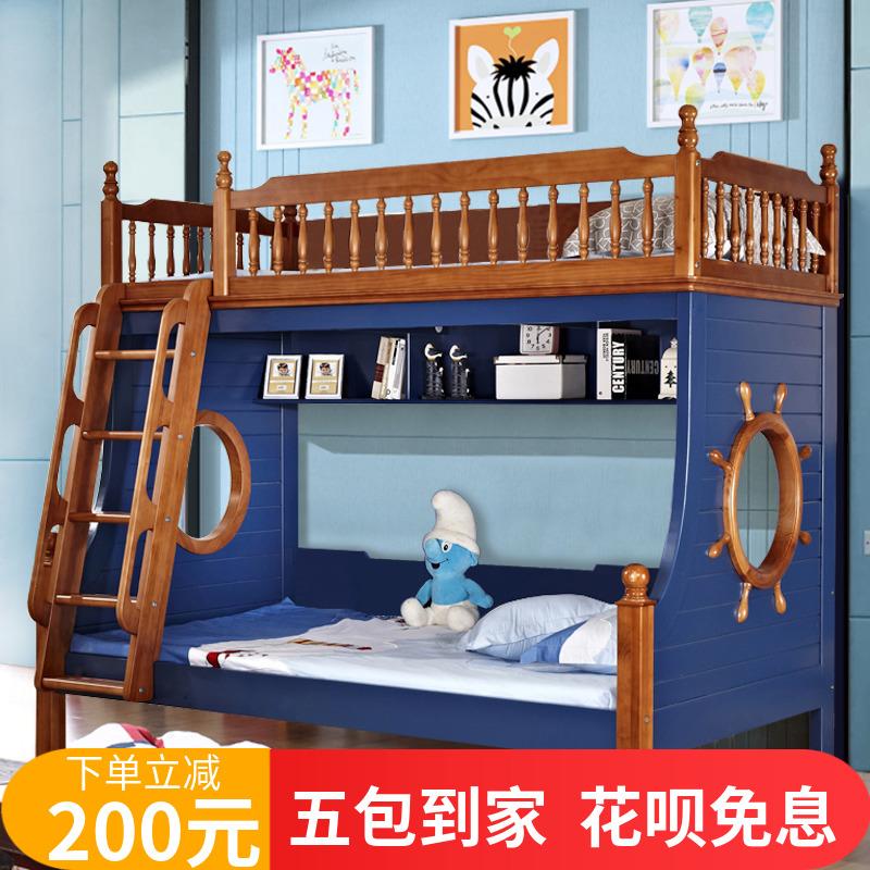 地中海兒童床海盜床胡桃木男孩上下鋪實木床雙層床高低床子母床
