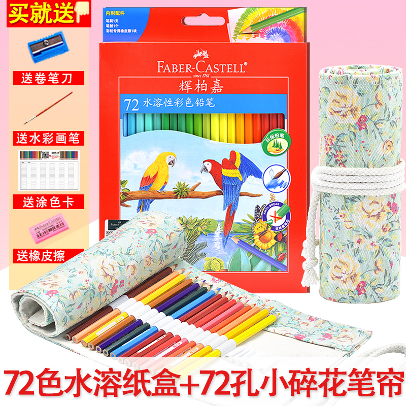 72 Color Water Soluble Color Lead Carton +72 Hole Small Floral Curtain