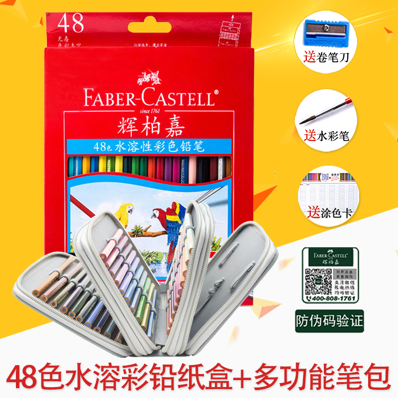 48 Color Water Soluble Tray + Pen Bag