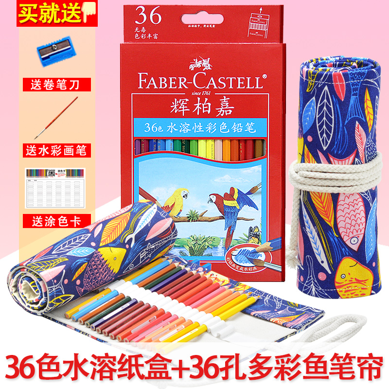 36 Color Water Soluble Color Lead Tray +36 Hole Colorful Fish Pen Curtain