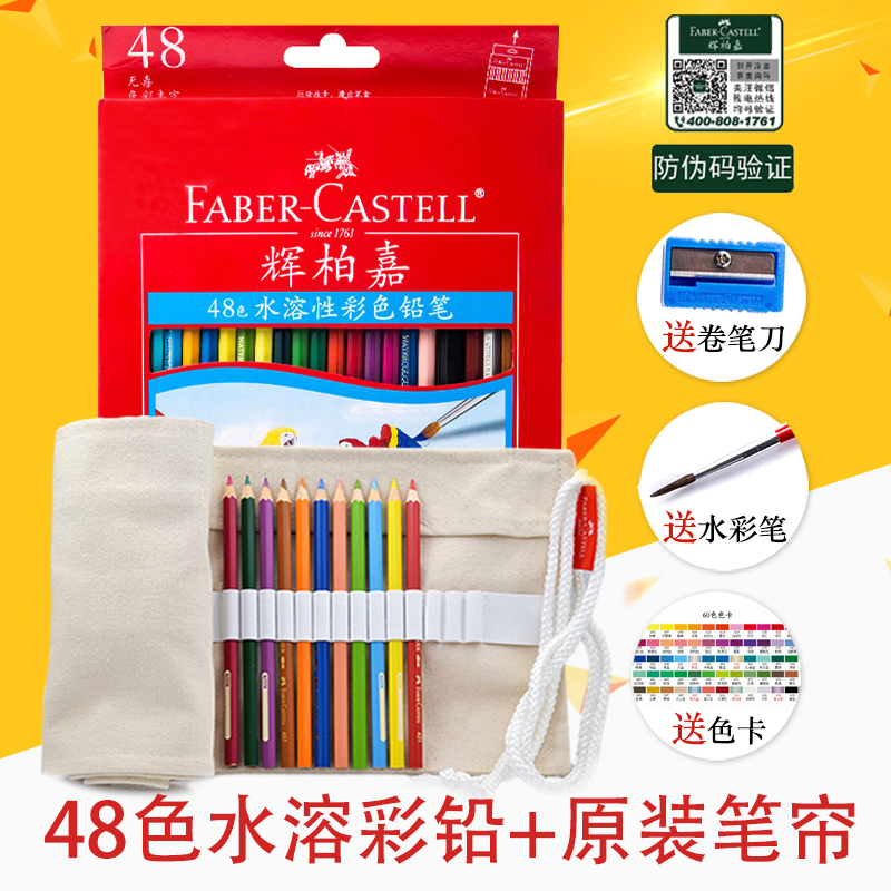 Water Soluble 48 Colors + Original Pen Curtain