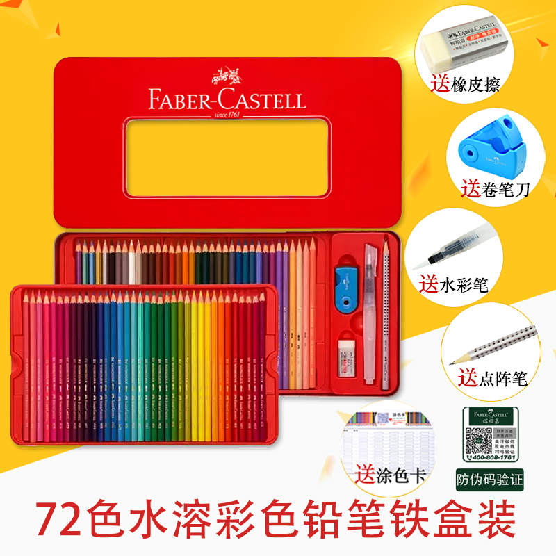 72 Color Water Soluble Color Lead Iron Box