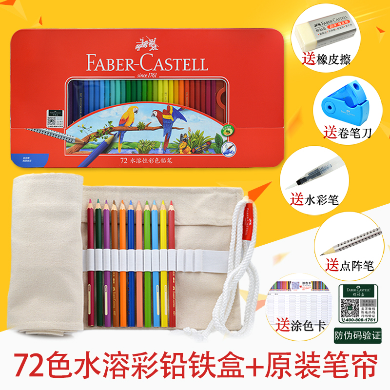 72 Color Water Soluble Iron Box + Original Pen Curtain